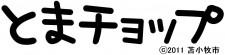 00_ロゴ(コピーライト入り)