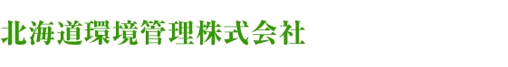 北海道環境管理株式会社